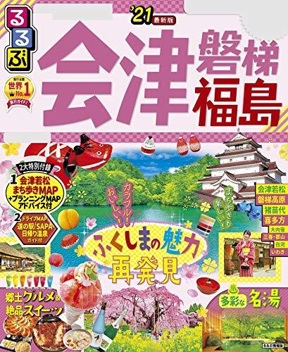 るるぶ会津 磐梯 福島'21 (るるぶ情報版(国内))