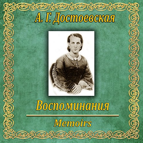 Vospominaniya audiobook cover art