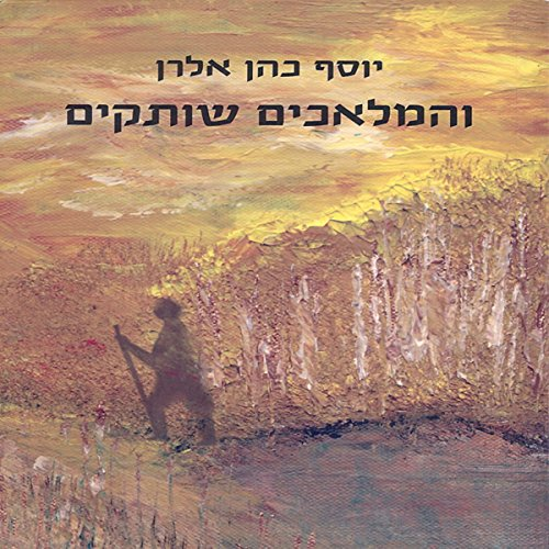 And the Angels Are Silent [Hebrew Edition] audiobook cover art