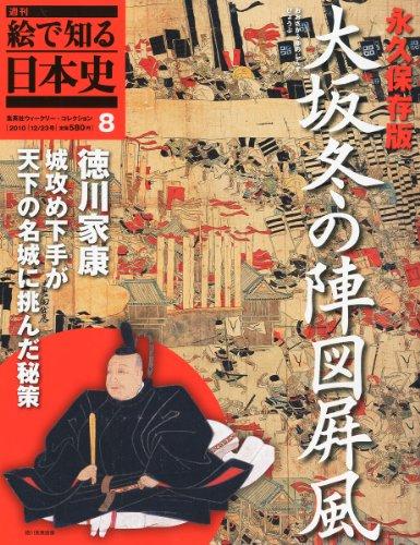 週刊 絵で知る日本史 8号 大坂冬の陣図屏風
