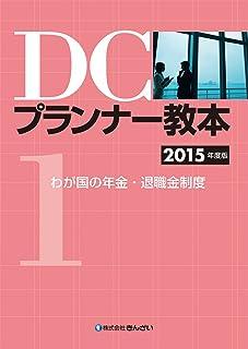 DCプランナー教本2015年度版 第1分冊 わが国の年金・退職金制度