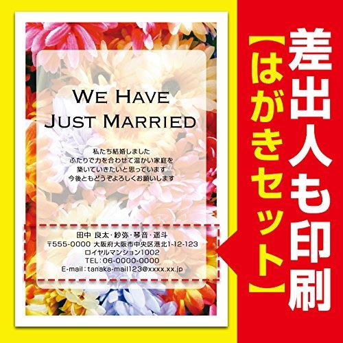 【差出人印刷込み 官製30枚】結婚報告・お知らせはがき WMSF-19 結婚 葉書 ハガキ 写真なし