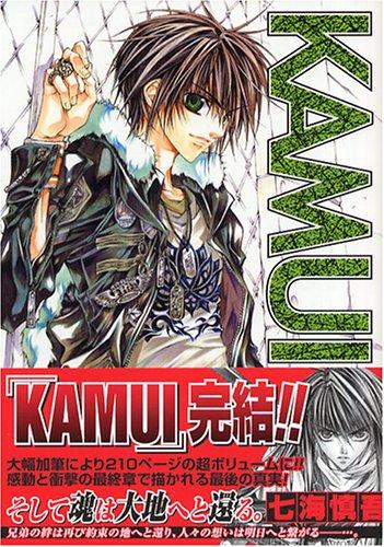 KAMUI 11 (ガンガン WING コミックス)の詳細を見る
