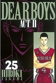DEAR BOYS ACT II(25) (月刊少年マガジンコミックス)