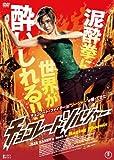 チョコレート・ソルジャー RAGING PHOENIX[DVD]