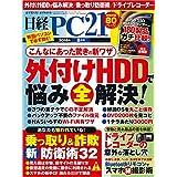 日経PC21(ピーシーニジュウイチ) 2018年8月号 [雑誌]