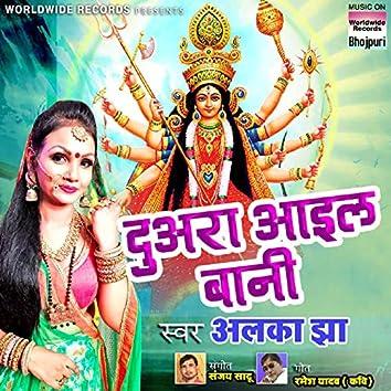 Duwara Aail Baani
