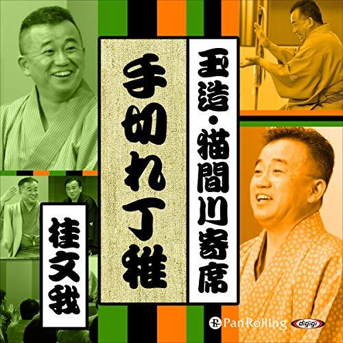 『【猫間川寄席ライブ】 手切れ丁稚』のカバーアート