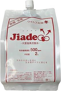 ジアデオ 次亜塩素酸水 高濃度500ppm 2L pH5.5(±0.5) 弱酸性 ウイルス対策 消臭 除菌 日本産 jiadeo (Virus Lab製)