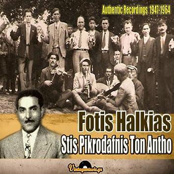 Stis Pikrodafnis Ton Antho: Authentic Recordings 1947-1964