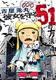 彼女を守る51の方法 4巻 (バンチコミックス)
