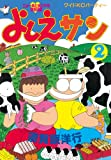 よしえサン ニョーボとダンナの実在日記(2) (アフタヌーンコミックス)