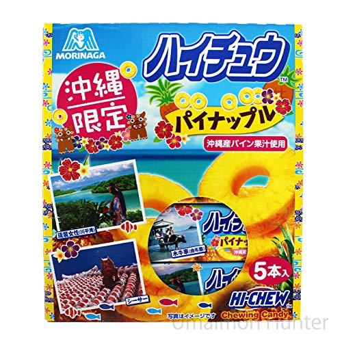 ハイチュウ パイナップル 5本入り×20箱 森永製菓 沖縄限定 沖縄産パイン果汁使用