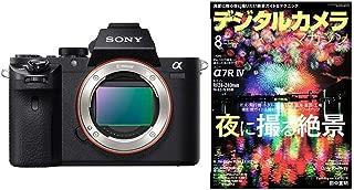 ソニー SONY フルサイズミラーレス一眼 α7RM2 ボディ ILCE-7RM2 +デジタルカメラマガジン2019年8月号