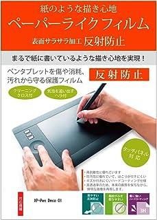 メディアカバーマーケット XP-Pen Deco 01 機種用 【ペーパーライク 反射防止 指紋防止 ペンタブレット用 液晶保護フィルム】