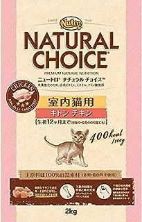 ニュートロジャパン ニュートロ ナチュラルチョイス キャット 室内猫用 キトン チキン 2kg