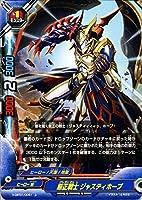 バディファイトX(バッツ)/厳正戦士 ジャスティホープ(上)/最強バッツ覚醒! ~赤き雷帝~
