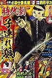 漫画時代劇 vol.28
