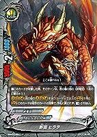 神バディファイト S-BT01 断固 ヒラテ (上) 闘神ガルガンチュア | エンシェントW 絆竜団 モンスター