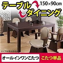 ナカムラ こたつ ダイニングテーブル 長方形 6段階に高さ調節できるダイニングこたつ 〔スクット〕 150x90cm こたつ本体のみ ハイタイプこたつ 継ぎ脚
