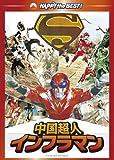 中国超人インフラマン[DVD]