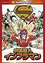 第96回 『中国超人インフラマン』