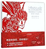 Stories behind Monkey King: Hero Is Back (Hardcover) (Chinese Edition)