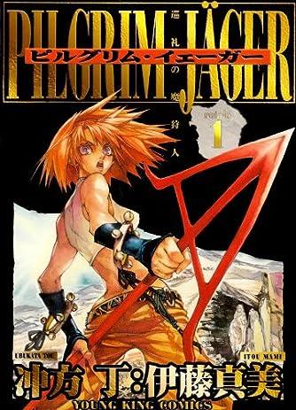 ピルグリム・イェーガー 1 (ヤングキングコミックス)