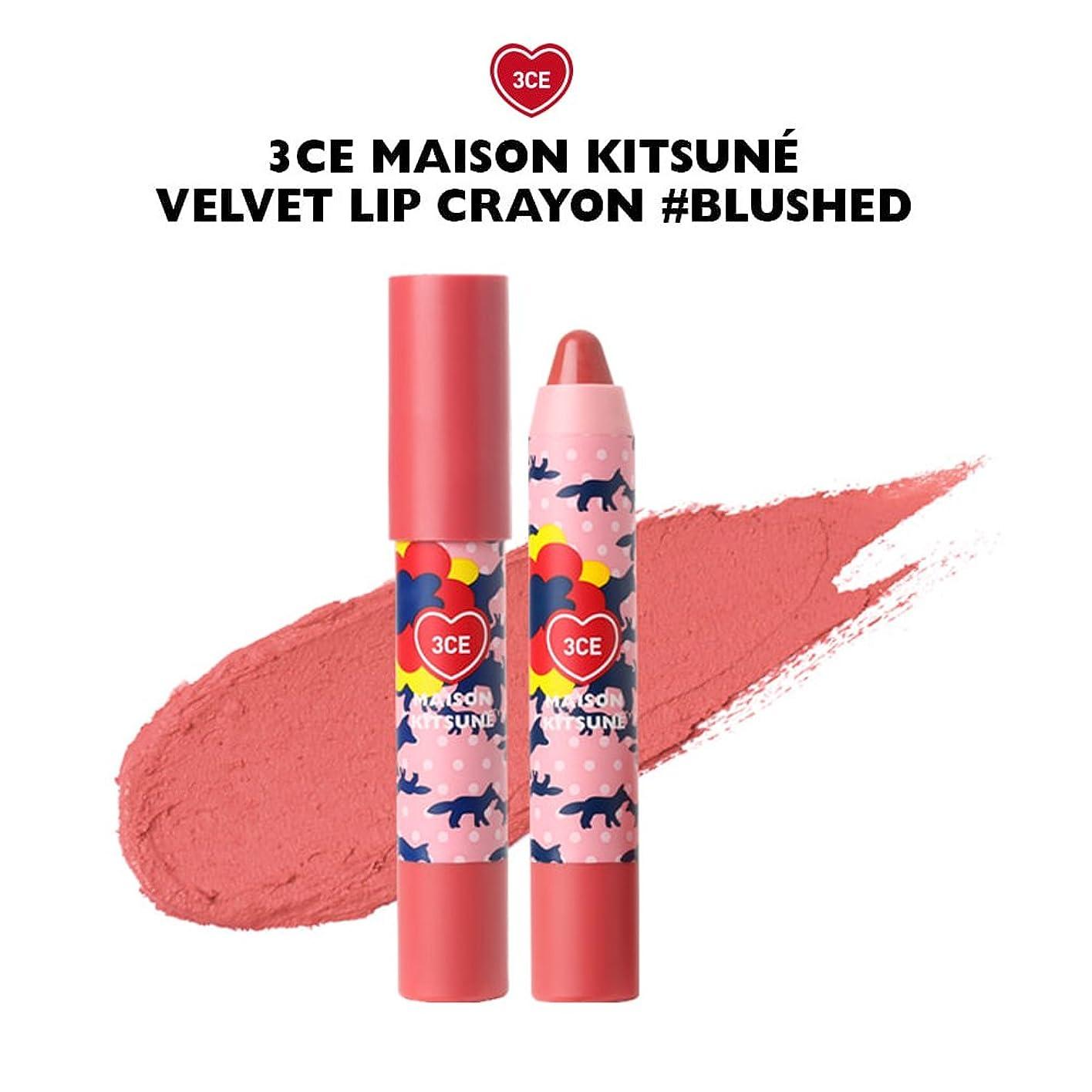 拒絶する呼吸ブローホール[3ce]メゾンキツネリップクレヨン 海外直商品 Maison Kitsune Lip Crayon (Blushed) [並行輸入品]