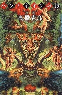 Leopard bandoneon (Jaguar) (1996) ISBN: 4062083906 [Japanese Import]