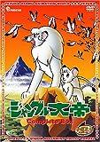 ジャングル大帝 Complete BOX[DVD]