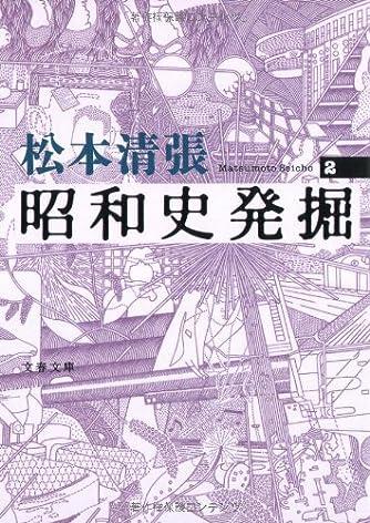 新装版 昭和史発掘 (2) (文春文庫)