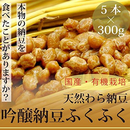 本物の天然わら納豆 吟醸納豆ふくふく300g×5本 栃木県産・有機大豆使用<