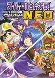 スーパーロボット大戦NEOコミックアンソロジー (IDコミックス DNAメディアコミックス)