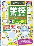 学校イラストカットCD-ROM3フレーム・飾り罫