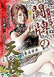 闘牌の天使[DVD]
