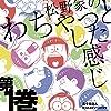 おそ松さん かくれエピソードドラマ 「松野家のわちゃっとした感じ」第1巻