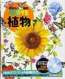 DVD付 植物 (講談社の動く図鑑MOVE)