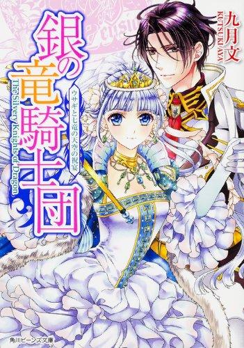 銀の竜騎士団 ウサギと七竜の天空の祝宴 (角川ビーンズ文庫)