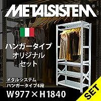METALSISTEM メタルシステムハンガータイプ4段 W977xH1840