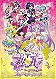 劇場版プリパラ み~んなあつまれ!プリズム☆ツアーズ(DVD)[DVD]