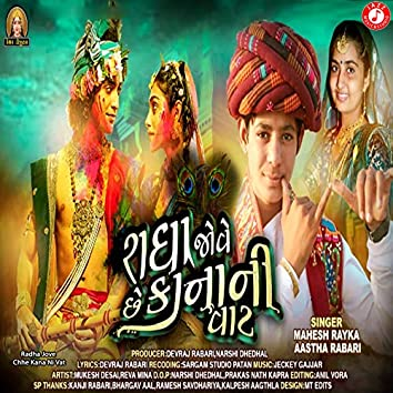 Radha Jove Chhe Kana Ni Vat - Single