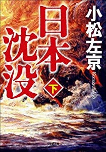 日本沈没 2巻 表紙画像
