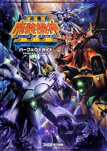 スーパーロボット大戦OGサーガ 魔装機神III PRIDE OF JUSTICE パーフェクトガイド (ファミ通の攻略本)