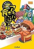 【Amazon.co.jp限定】ちょび&姉ちゃんの『アキバでごはん食べたいな。』2