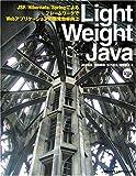 Light Weight Java―JSF/Hibernate/SpringによるフレームワークでWebアプリケーションの開発効率向上