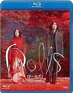 Dolls ドールズ(2002)