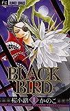 BLACK BIRD (11) (Betsucomiフラワーコミックス)