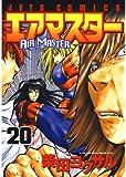 エアマスター 20 (ジェッツコミックス)