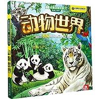 长隆动物学院·科普立体书 动物世界